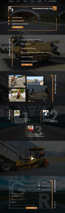 Сайт для фірми по ремонту доріг
