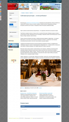 Собственный ресторан – отличный бизнес!