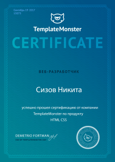 Сертификация TemplateMonster