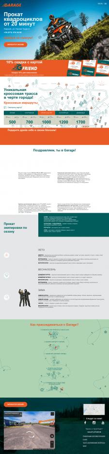 Сайт для аренды квадроциклов в Харькове