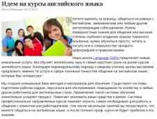 """Школа иностранных языков """"О нас"""""""