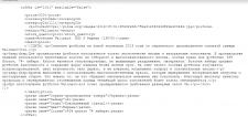 """Создание XML файла для маркет плейс """"Розетка"""""""