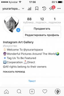 Поиск контента для инстаграм