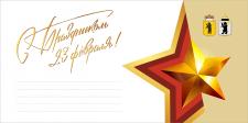 Конверт 23 февраля - Правительство области