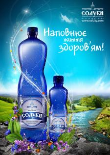 """Дизайн постера для ТМ """"Солуки"""""""