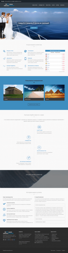 Сайт для туристической фирмы №2