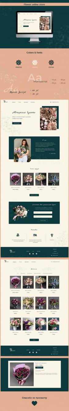 Flower shop/Доставка цветов