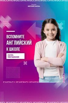 Дизайн рекламного креатива для Instagram