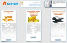 Сайт-Визитка IT предприятия