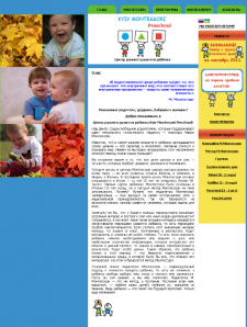 Сайт для детского сада Монтессори