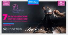 Рекламный баннер 7 Всеукраинского турнира по спорт