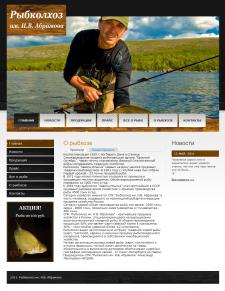 Сайт-визитка для рыбколхоза