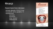 "Флаер стоматологической клиники ""Diamond"""