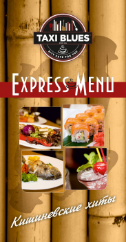 Экспресс-меню для кафе Блюз-Кафе