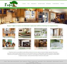 Сайт фирмы по созданию корпусной мебели