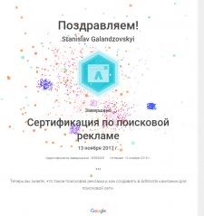 Сертификат Поисковая реклама