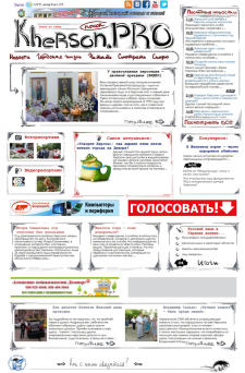 Новостной портал Херсона - Kherson.Pro