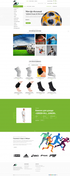 Разработка интернет-магазина спортивных товаров