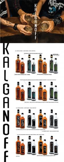 Этикетка для линейки водки KALGANOFF