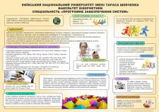 Плакат кафедри інформаційних систем