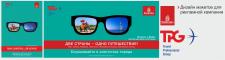 Реклама для туристического оператора TPG