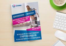 "Плакат для акции ИМ ""SKAY.UA"""