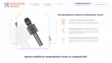 Лендинг по продаже караоке микрофонов