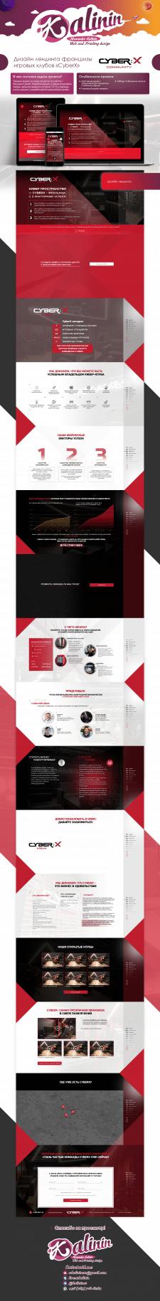 Дизайн лендинга франшизы игровых клубов CyberX