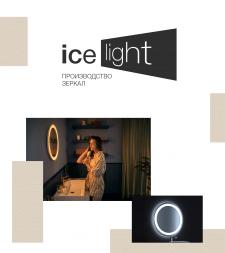 IceLight Виробництво дзеркал