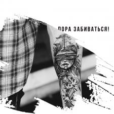 Создание баннера для тату-студии