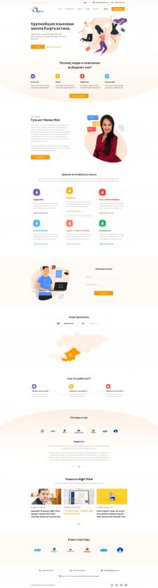 Кыргызская онлайн школа HighTime