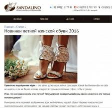 Новинки летней женской обуви 2016