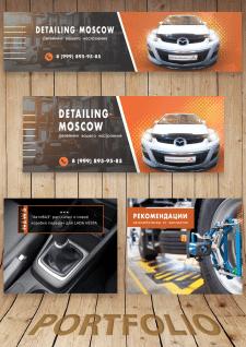 Детейлинг-центр в Москве / VK, FB, Instagram