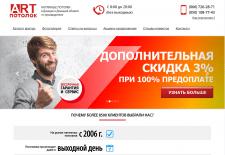 """Натяжные потолки от """"АРТ-ПОТОЛОК"""""""