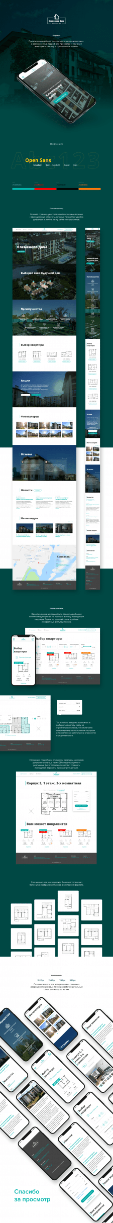 Дизайн сайта «Клеменова дача»