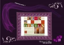 Страница сайта DESIGN