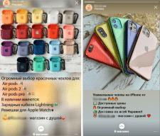MiniКейс - Раскрутка аккаунта по продажам мобильны