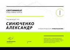 СММ сертификат