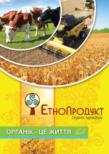 "Плакат ""ЕТНОПРОДУКТ"" версия_1"
