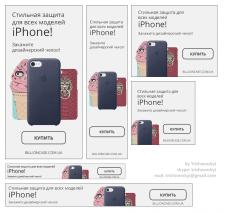 Баннеры КМС AdWords чехлы для iPhone «BillionCase»