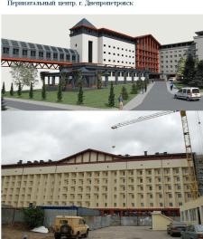 Перинатальный центр, Днепропетровск