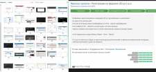 Регистрации на форумах(50шт. англо- и русскоязыч)