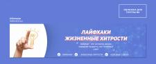 Обложка для группы ВК