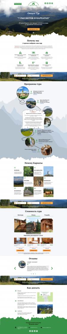 Landing Page для путешествия в Карпаты
