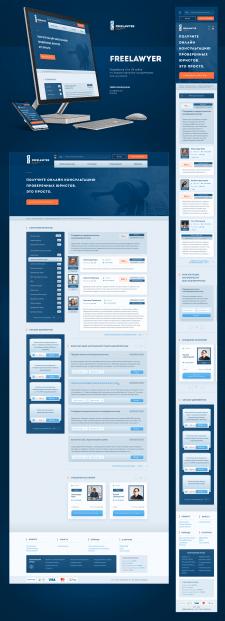 """Дизайн главной страницы для """"Freelawyer"""""""