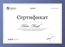 Сертификат базового курса копирайтер-маркетолог