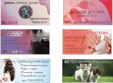 Примеры визиток.