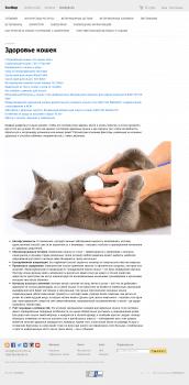 Здоровье кошек
