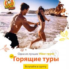 Настройка рекламы по теме туризм