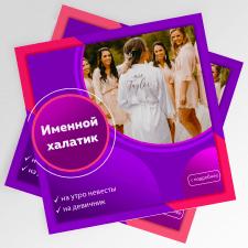 Баннер для продвижения в соц. сетях